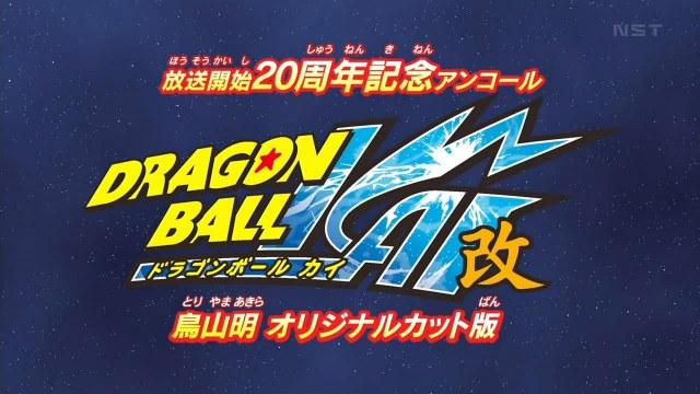 dragon-bal-kai-op-title-page