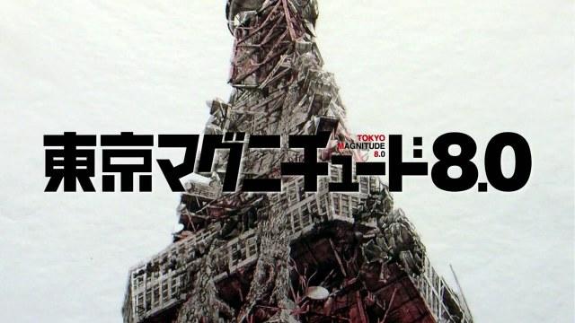 tokyo magnitude 8 OP title screen tokyo tower