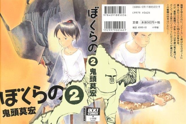 Bokurano v02  cover1