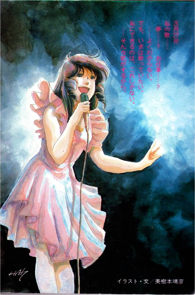 Macross My Fair Minmay Diary on Stage