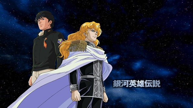legend of the galactic heroes yang wenli and reinhard von lohengramm